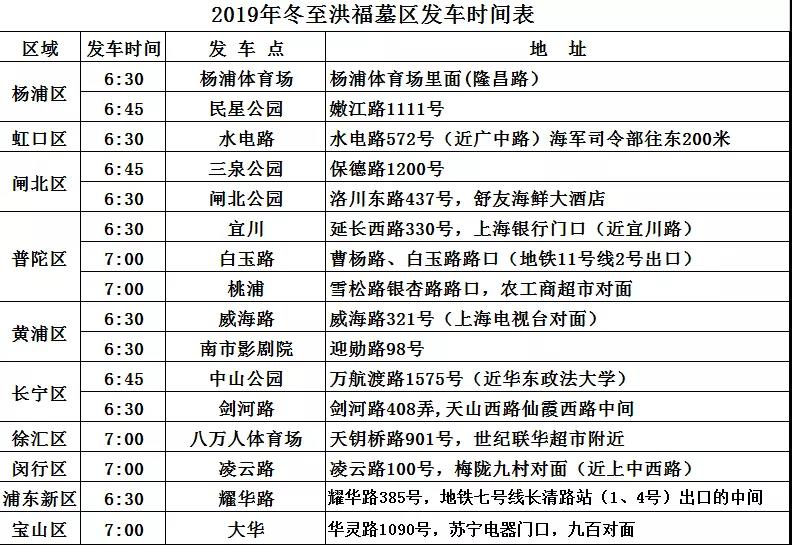 双凤公墓2019年冬至班车时间表